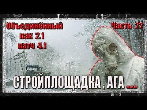 S.T.A.L.K.E.R. ОП 2.1/ЧАСТЬ 22/СТРОЙПЛОЩАДКА/БОЛОТА/МЕТАЛЛУРГ.ЗАВОД