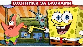 ВОЗВРАЩЕНИЕ В КРАСТИ КРАБС!! - ОХОТНИКИ ЗА БЛОКАМИ МАЙНКРАФТ #1