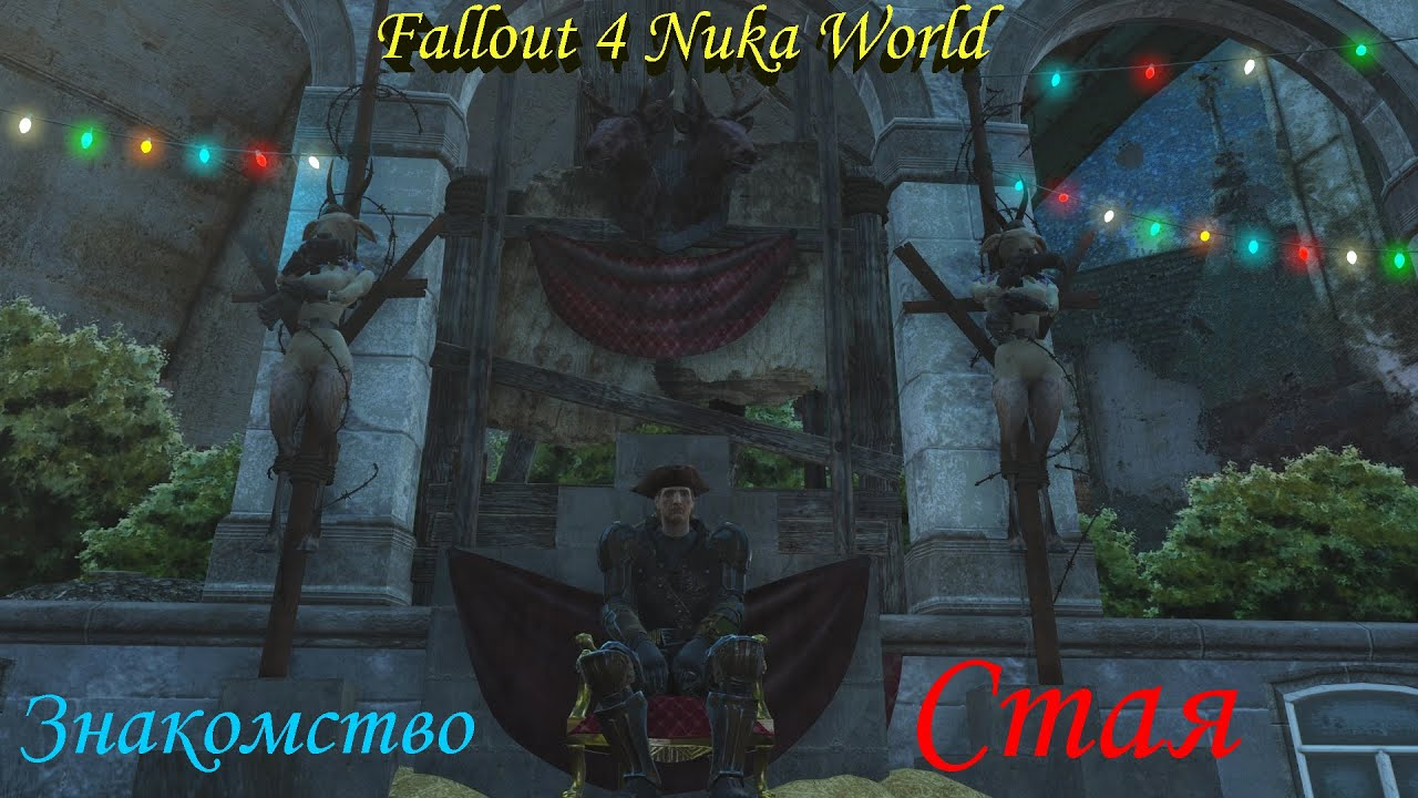 Миссии группировок fallout 4
