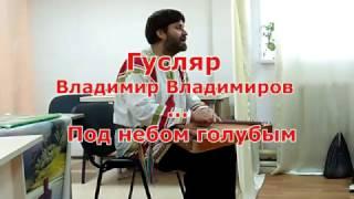 Гусляр Владимир Владимиров - Под небом голубым