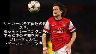 サッカー選手の言葉 3
