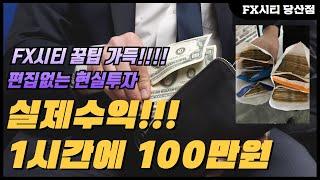 FX시티 실제투자영상!! 1시간만에 100만원 수익 (…