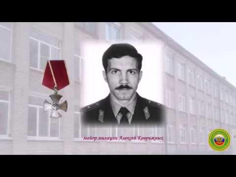 Наша Кадетская школа Липецкой области, носит имя майора милиции Алексея Коврижных.
