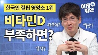 [한국인 결핍 영양소 1위]비타민D 부족하면 면역력 저…