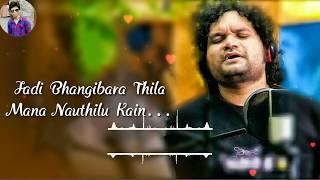 Tu be Kandibulo Semiti Full song and lyrics||Humane Sagar||New Odia sad Song.(Jadi bhulibara thila)