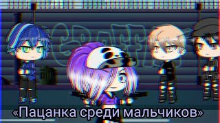 Сериал «Пацанка среди парней» 5 серия