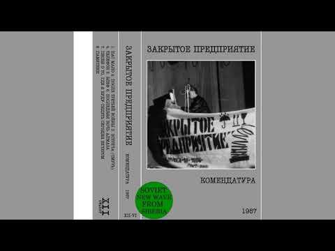Закрытое Предприятие - Телефон (USSR, 1987) {New-Wave, Synth-pop}