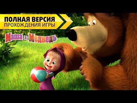 Маша и Медведь Догонялки (Все серии) Полная версия прохождения игры