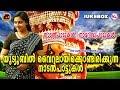 Malayalam Nadanpattukal Folk Song Malayalam