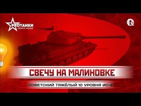 ИС-4 / Свечу на Малиновке / PROТанки World Of Tanks