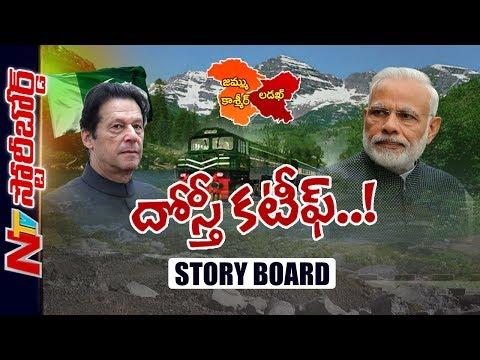ఆర్టికల్ 370 రద్దు పై పాక్ ప్రతీకార చర్యలు ? రంగంలోకి జైషే తీవ్రవాదులు ?   Story Board   NTV