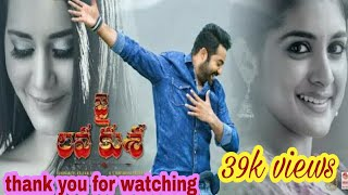 jai lava kusha Nee Kallalona full lyrics song