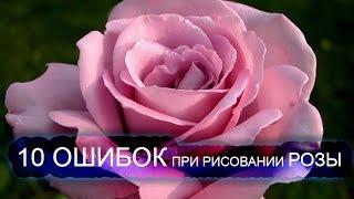 Рисование розы. 10 основных ошибок(Этот видео ролик про то, как исправить свои ошибки и быстро научится рисовать розу ! официальный сайт студия..., 2016-01-30T21:00:33.000Z)