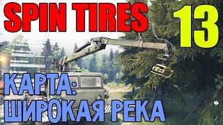Прохождение Spin Tires | Карта: Широкая река | Пробуем КРАН! #13(Прохождение игры Spin Tires! Карта: Широкая река. Обзор на игру Spin Tires 2014 от Cloud'a! Все серии Spin Tires: http://goo.gl/p3vPh7 ..., 2014-06-20T09:29:15.000Z)