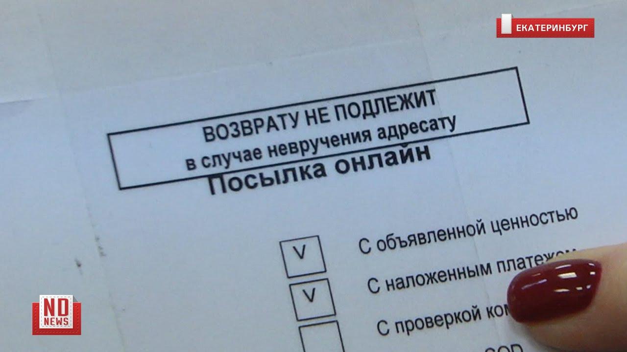 Почему не надо оплачивать невозвратные посылки. Комментарий «Почты России»