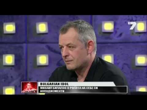 Karbovski 20.04.2014 / Карбовски - Михаил Билалов след Джаро
