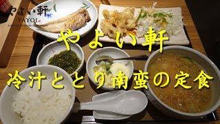 やよい軒の夏の期間限定メニュー。宮崎県の郷土料理をアレンジした「冷...