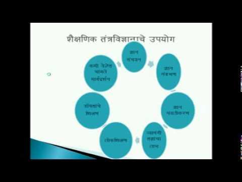 Educational Technology (Marathi)