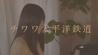 作詞 作曲 歌 ピアノ morry nana ↓ https://nana-music.com/users/57169...