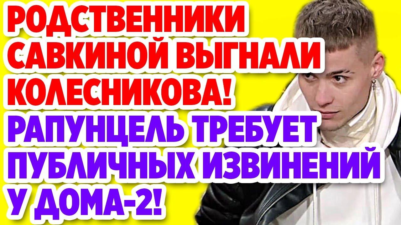 Дом 2 Свежие новости и слухи! Эфир 14 ИЮЛЯ 2020 (14.07.2020)