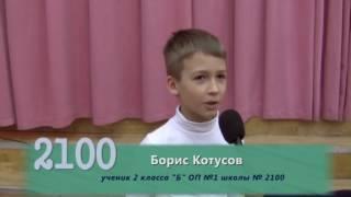 ШКОЛА 2100. Конкурс чтецов в ОП-1 среди 1-2 классов