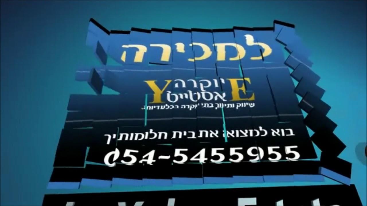 מתקדם בית פרטי למכירה בכרמל המערבי חיפה תיווך בתים למכירה בחיפה JU-93