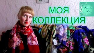 МОЯ КОЛЛЕКЦИЯ ПАВЛОВОПОСАДСКИХ ПЛАТКОВ//КАТЕРИНА КИР