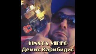 Демис Карибидис Приглашает в Геленджик! Лучшее из Инстаграм / INSTA VIDEO