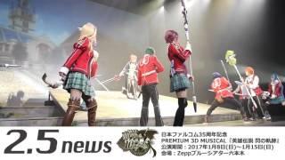 【公演データ】 PREMIUM 3D MUSICAL『英雄伝説 閃の軌跡』 ○公演期間:2...