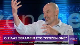 Ο Σίλας Σεραφείμ στην εκπομπή Citizen One