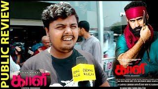 Kaali Public Review | Anjali, Yogi Babu, Kiruthiga Udhayanidhi | Vijay Antony The Sentiment King??
