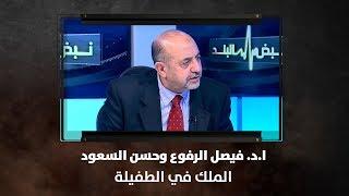 ا.د. فيصل الرفوع وحسن السعود - الملك في الطفيلة