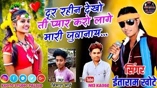 Download दूर रहीन देखो ती प्यार करो लागे मारी जुवानाय !! singer itaram khote !! music dr. chima khote !!💐💐