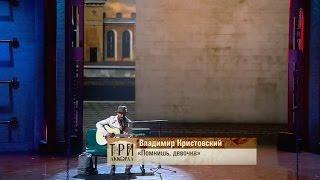 Владимир Кристовский  Помнишь, девочка?  Три аккорда