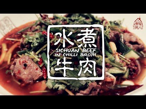 水煮牛肉 - 邂逅馮小姐 Sichuan Beef in Chilli Broth - How I met Ms. Fung