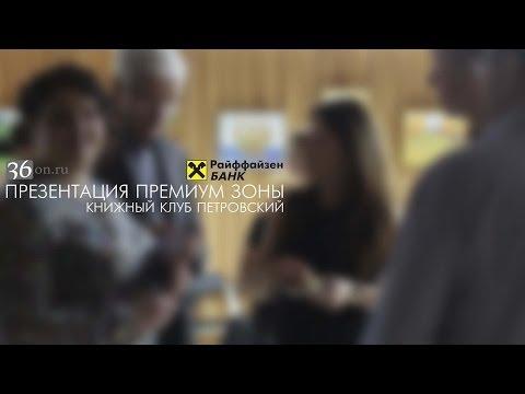 Райффайзенбанк - банкоматы в Воронеже: адреса, режимы работы