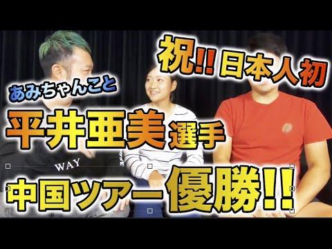 【中国ツアー優勝!!!!】あみちゃんこと平井亜美選手がやってくれました!!浦大輔のレッスン、スイング、理論の愛弟子の晴れ動画です!!