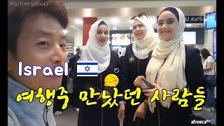 [Travel and people] 이스라엘에서 만난 한국을 사랑하는 친구들Jerusalem friends who love Korea