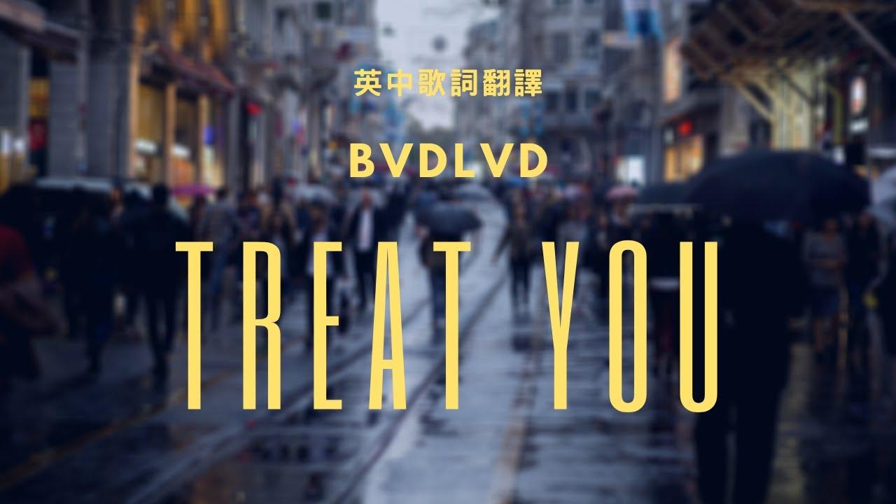BVDLVD - Treat You   英中歌詞翻譯