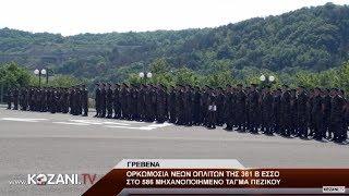 Η ορκωμοσία των οπλιτών της 361 Β ΕΣΣΟ στα Γρεβενά