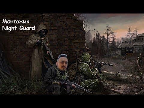Монтажик - Night Guard Боль и ненависть в зоне #2