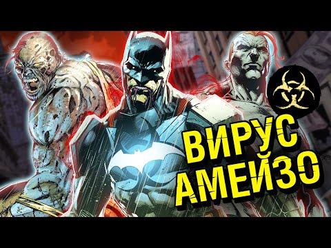Вирус Амейзо. Вирус который заразил сильнейших героев / Концепции. DC Comics
