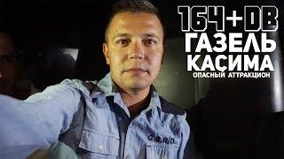 ЭКСТРИМ АТТРАКЦИОН от Касима 164+ db. 24 САБА в Газель