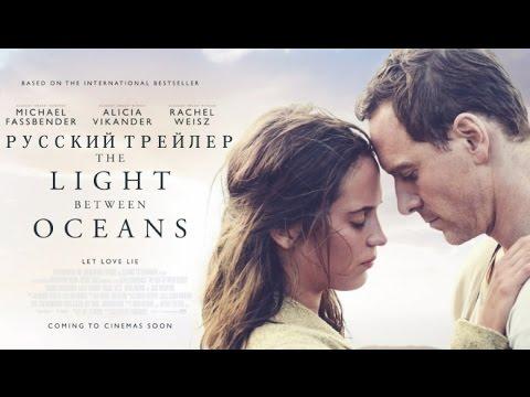Свет в океане (2016) Русский трейлер. Премьера 8 сентября 2016