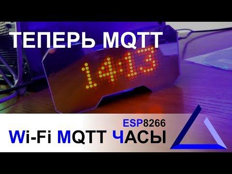MQTT Wi-Fi часы на Esp8266 | MQTT Informer