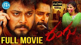 Rangu telugu full movie hd on idream movies. #rangu 2019 latest ft. tanish/thanish, priya singh and posani krishna murali. music by yoges...