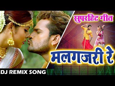 Khesari Lal का सुपरहिट गाना (2018) #Dj Remix Video Song - Malgajari Re - Bhojpuri Dj Remix