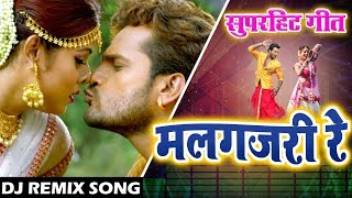 Khesari Lal का सुपरहिट गाना (2018) #Dj Remix Video Song - Malgajari Re - Bhojpuri Dj Remix