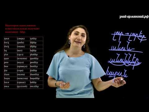 Армянский язык. Урок 5 Часть 2 - Грамматика.