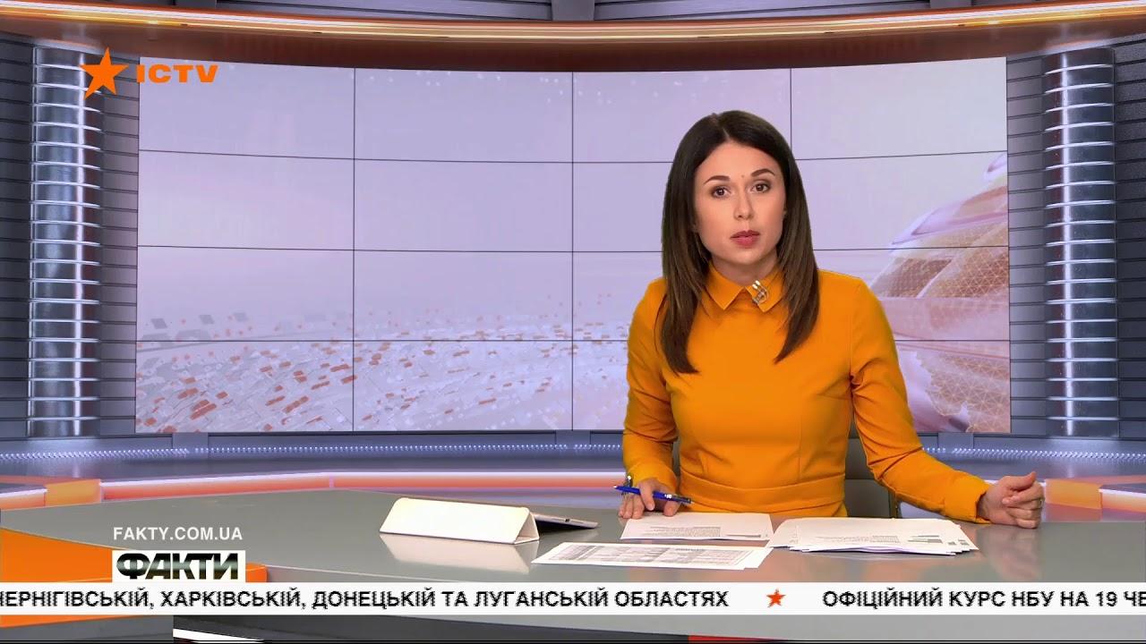 Факты ICTV 19.06.2020 Выпуск 12:45